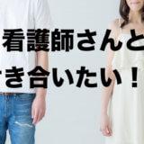 【入院中】看護師さんと付き合う方法!