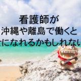 【看護師】沖縄や離島で働くのは大変?徹底解説しました。