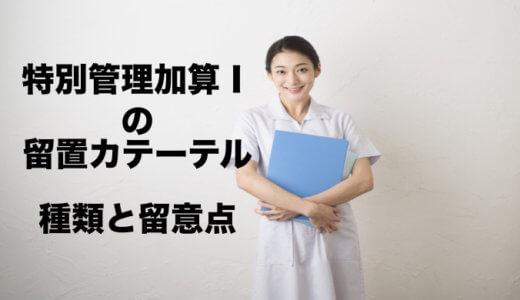 【訪問看護】特別管理加算Ⅰ(1) 留置カテーテルの種類と留意点