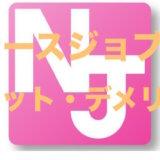 看護師転職サイト【ナースジョブ】のメリット・デメリットとは。