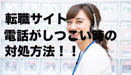 看護師転職サイトからの電話がしつこいときの対処法