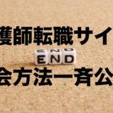 看護師転職サイトの退会方法の手順を一斉解説!