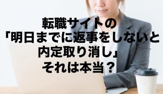 【看護師】転職サイトの「明日までに返事が無いと内定取り消し」は本当?