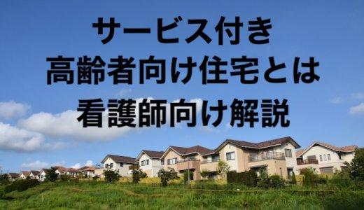 【看護師向け】サービス付き高齢者住宅とは?徹底解説